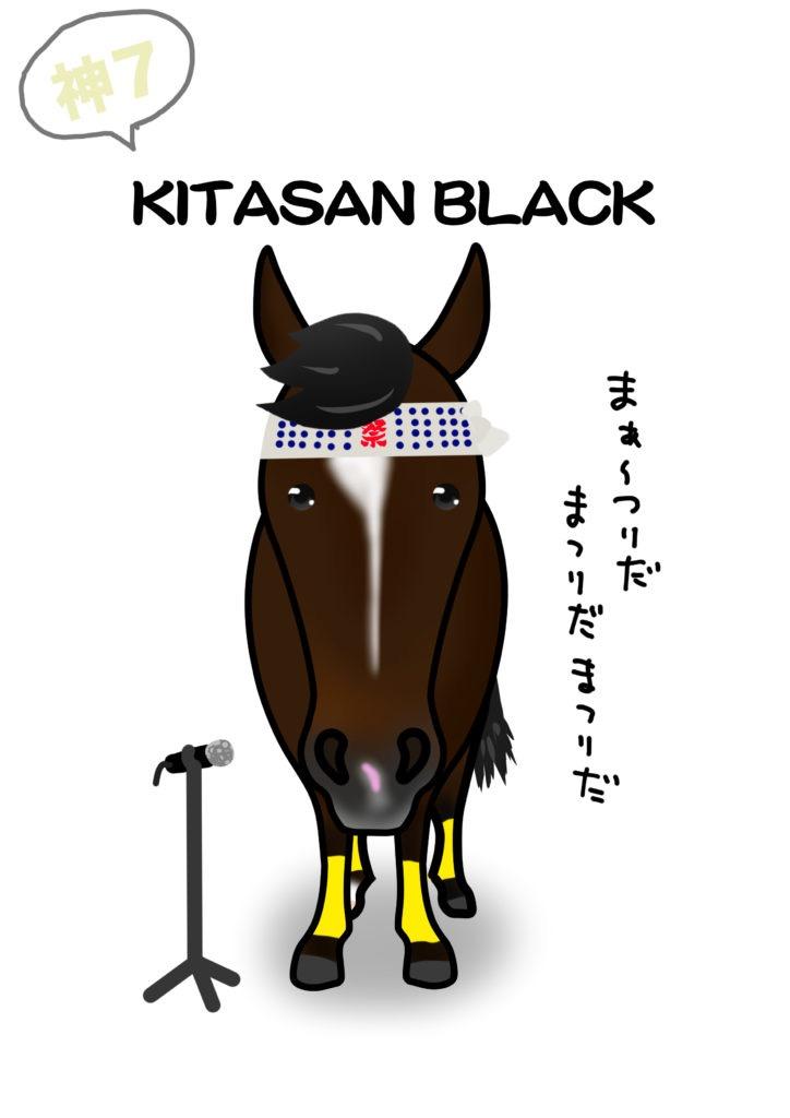キタサンブラック